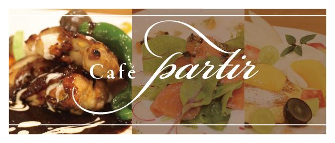 Café Partir(カフェ パルティール)