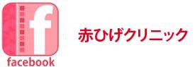赤ひげクリニック facebook