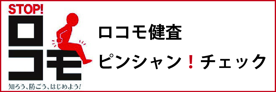 ロコモ健査