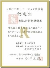 日本リハビリテーション医学会 認定証