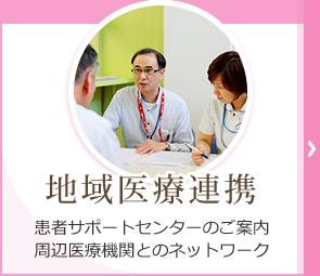 地域医療連携